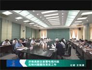 济南高新区部署电视问政反映问题整改落实工作