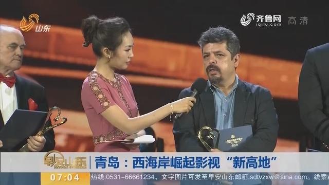 """青岛:西海岸崛起影视""""新高地"""""""
