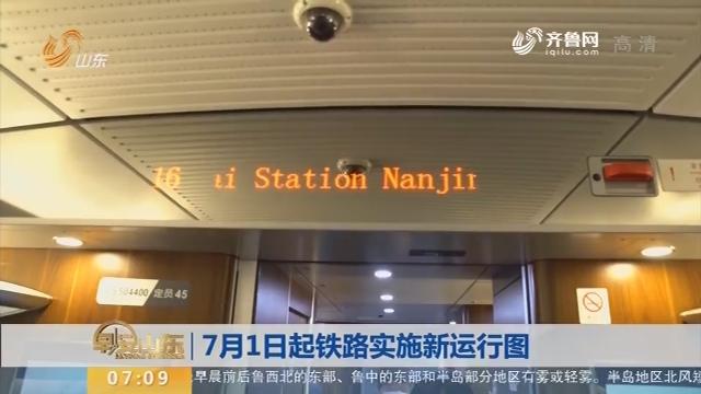 【昨夜今晨】7月1日起铁路实施新运行图