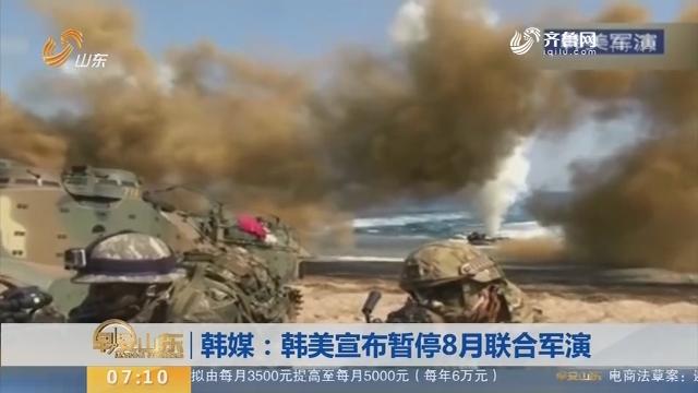 【昨夜今晨】韩媒:韩美宣布暂停8月联合军演