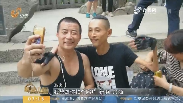 """【闪电新闻排行榜】励志!""""90后""""渐冻症小伙用手""""爬""""上泰山"""