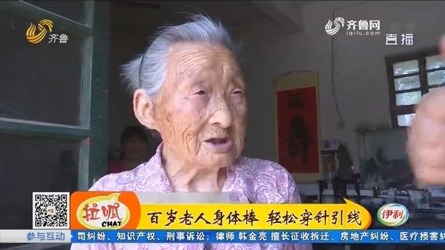 平阴:百岁老人身体棒 轻松穿针引线