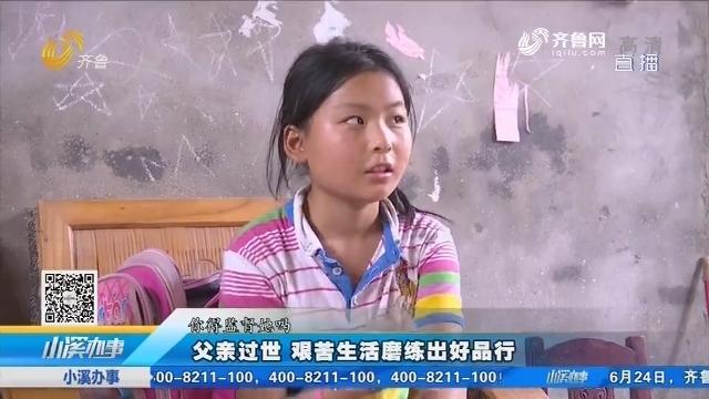关注定陶11岁励志女孩