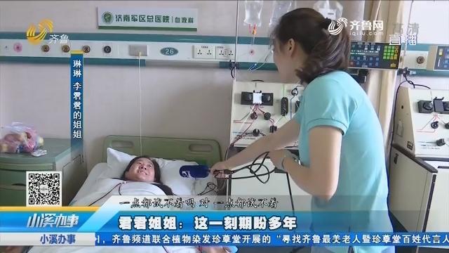 追踪:再障女孩君君20日干细胞移植