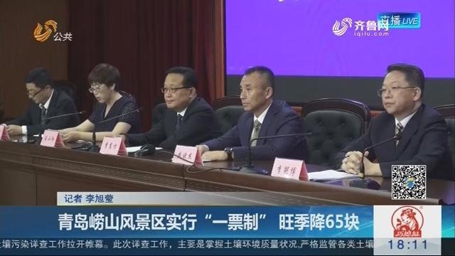 """青岛崂山风景区实行""""一票制"""" 旺季降65块"""