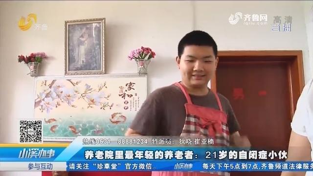 养老院里最年轻的养老者:21岁的自闭症小伙