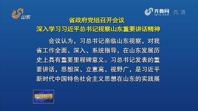 省政府黨組召開會議 深入學習習近平總書記視察山東重要講話精神