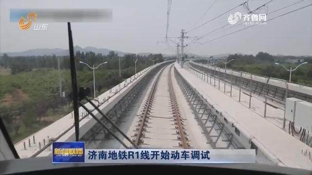 济南地铁R1线开始动车调试