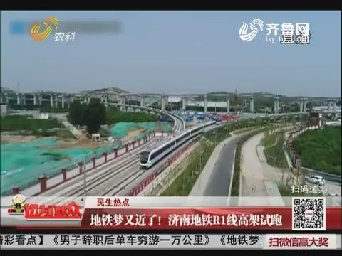 【民生热点】地铁梦又近了!济南地铁R1线高架试跑