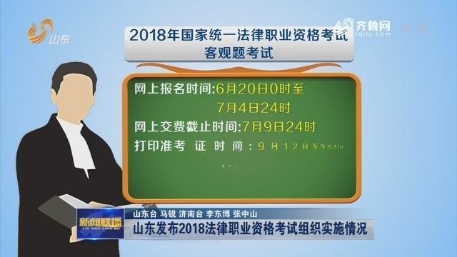 【权威发布】山东发布2018法律职业资格考试组织实施情况