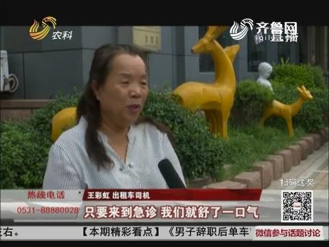 """【群众英雄】婴儿高烧抽搐 出租车变""""救护车"""""""