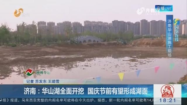 【闪电连线】济南:华山湖全面开挖 国庆节前有望形成湖面