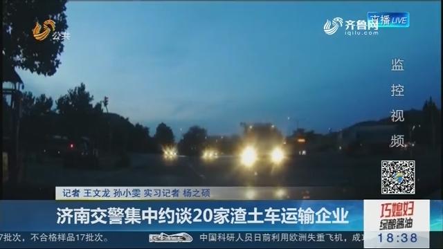 济南交警集中约谈20家渣土车运输企业