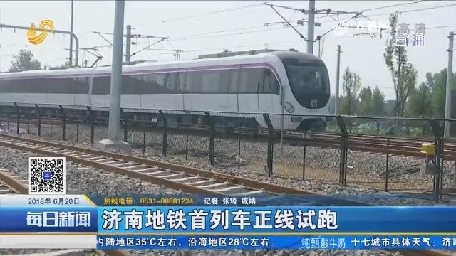 济南地铁首列车正线试跑