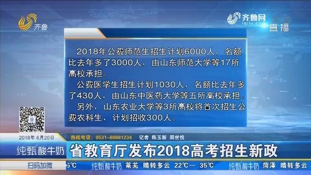 省教育厅发布2018高考招生新政