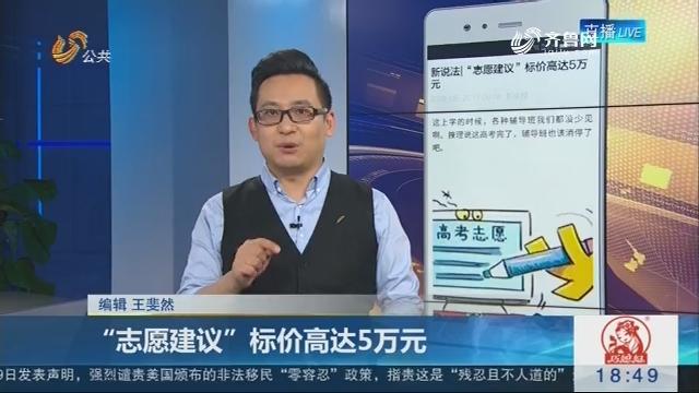 """【新说法】""""志愿建议""""标价高达5万元"""