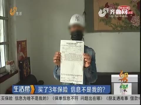 滨州:买了3年保险 信息不是我的?