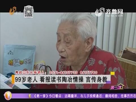 99岁老人 看报读书陶冶情操 言传身教