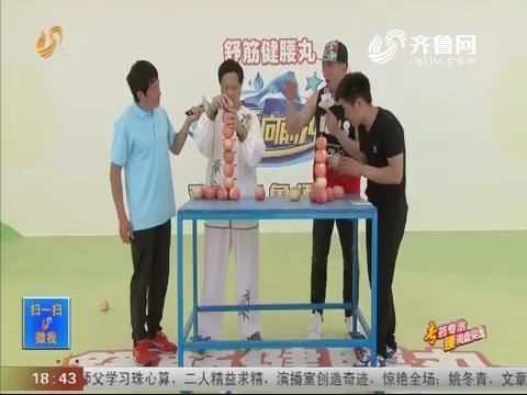 20180620《快乐向前冲》:功夫小子周瑞挑战高难度踢板