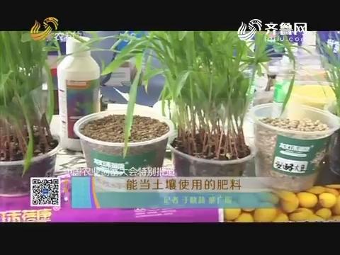【中国农业创富大会特别报道】能当土壤使用的肥料