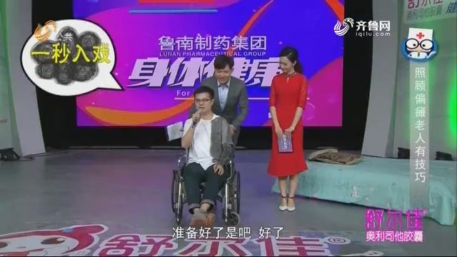20180620《身体健康》:照顾偏瘫老人有技巧