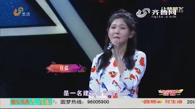 让梦想飞:淄博文员歌声获赞  职业引起评委好奇