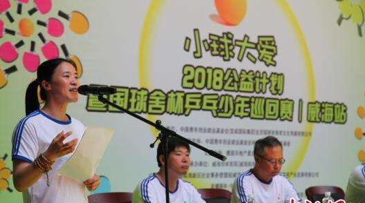 """""""国球舍杯""""乒乓球少年巡回赛威海站落幕"""