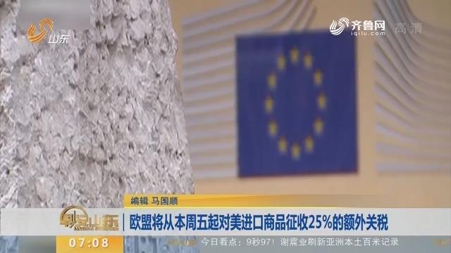 欧盟将从本周五起对美进口商品征收25%的额外关税