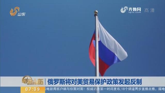 俄罗斯将对美贸易保护政策发起反制