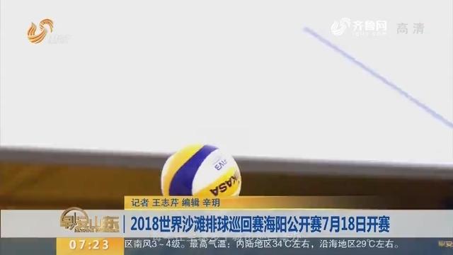 2018世界沙滩排球巡回赛海阳公开赛7月18日开赛
