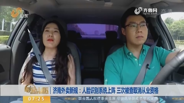 【上车走吧】济南外卖新规:人脸识别系统上阵 三次被查取消从业资格