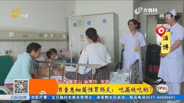 淄博:男童患细菌性胃肠炎 吃荔枝吃的?