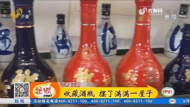 济南:收藏酒瓶 摆了满满一屋子