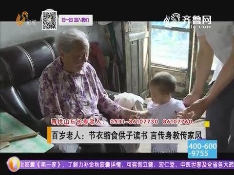 百岁老人:节衣缩食供子读书 言传身教传家风