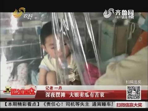 济南:深夜摆摊 大姐卖瓜有苦衷