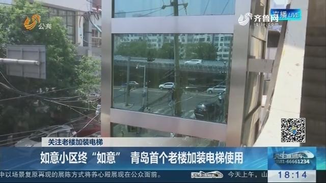 """【关注老楼加装电梯】如意小区终""""如意"""" 青岛首个老楼加装电梯使用"""