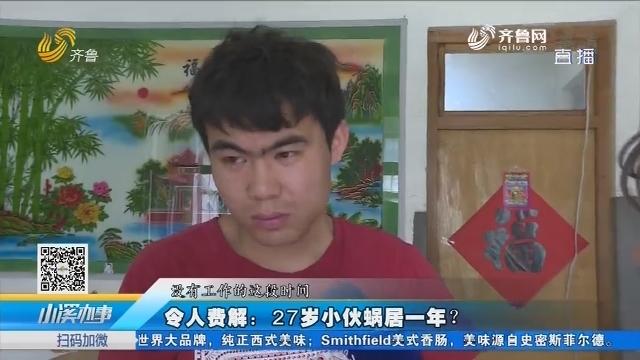 新泰:令人费解 27岁小伙蜗居一年?
