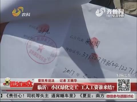 【荣凯有说法】临沂:小区绿化完工 工人工资谁来结?