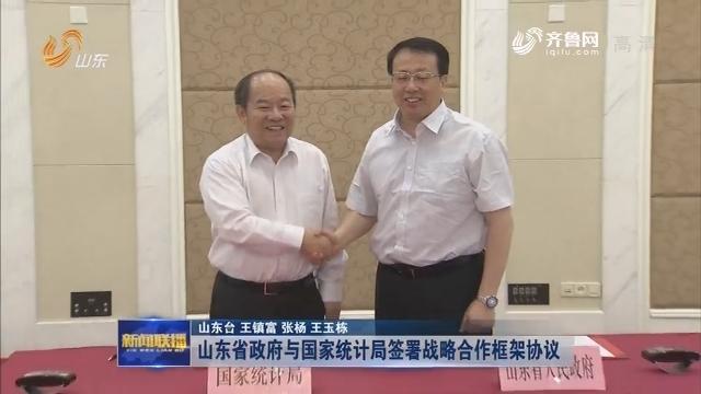 山东省政府与国家统计局签署战略合作框架协议