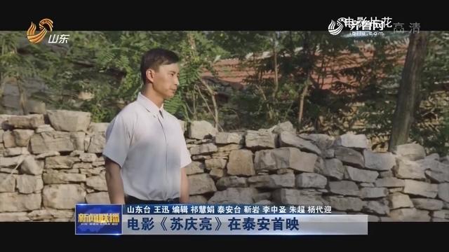 电影《苏庆亮》在泰安首映