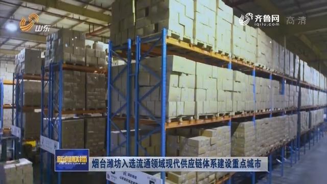 烟台潍坊入选流通领域现代供应链体系建设重点城市
