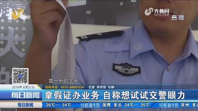 济南:拿假证办业务 自称想试试交警眼力