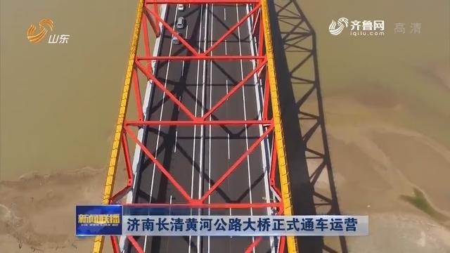 济南长清黄河公路大桥正式通车运营