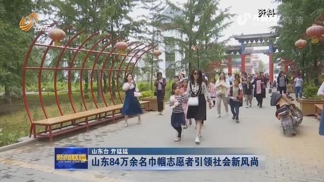 山东84万余名巾帼志愿者引领社会新风尚