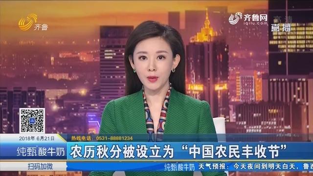 """农历秋分被设立为""""中国农民丰收节"""""""