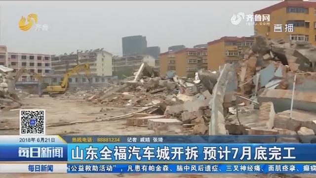 山东全福汽车城开拆 预计7月底完工