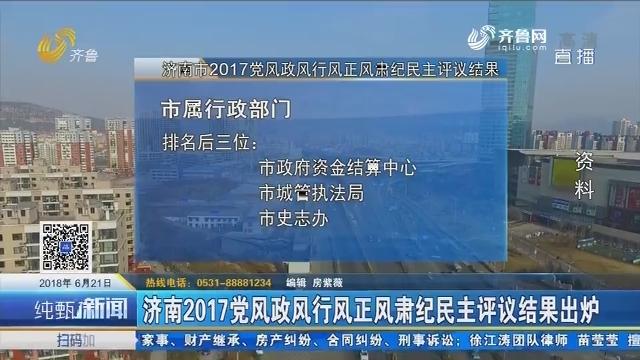济南2017党风政风行风正风肃纪民主评议结果出炉