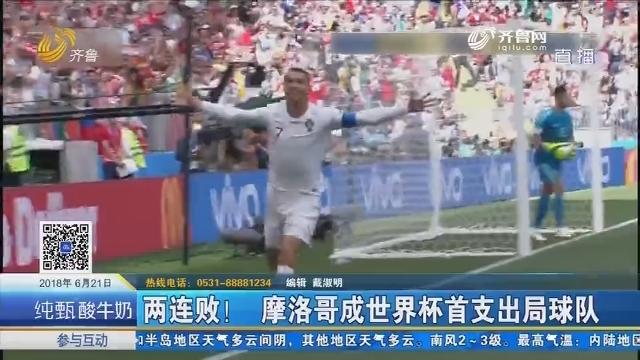 两连败!摩洛哥成世界杯首支出局球队