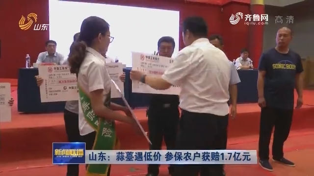 山东:蒜薹遇低价 参保农户获赔1.7亿元