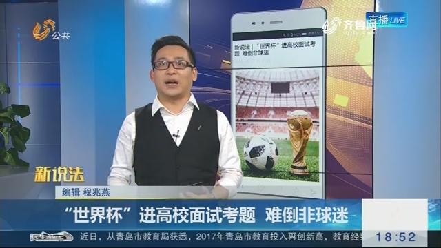 """【新说法】""""世界杯""""进高校面试考题 难倒非球迷"""